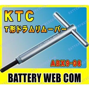 KTC T形ドラムリムーバー ABX9-08|amcom