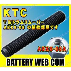 KTC T形ドラムリムーバー補給部品 M8ビット ABX9-08A|amcom