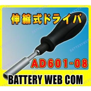 KTC伸縮式ドライバ 六角8mm AD601-08|amcom