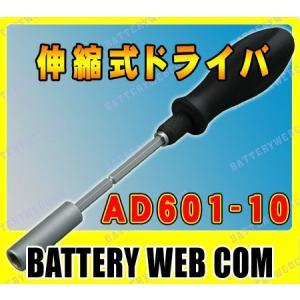 KTC伸縮式ドライバ 六角10mm AD601-10|amcom