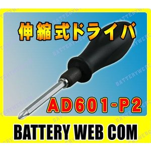 KTC伸縮式ドライバプラスNo.2 AD601-P2|amcom