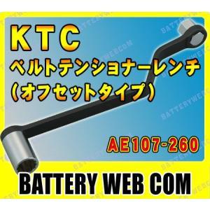 KTC 自動車専 工具 ベルトテンショナーレンチ オフセットタイプ AE107-260|amcom