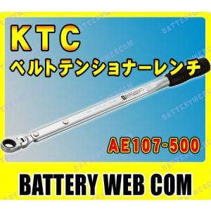 KTC 自動車専 工具 ベルトテンショナーレンチセット AE107-500|amcom