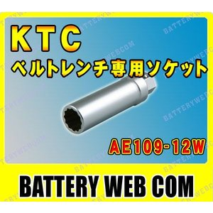 KTC 自動車専 工具 ベルトレンチ専 ソケット AE109-12W|amcom