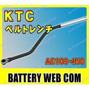 KTC 自動車専 工具 ベルトレンチ AE109-450|amcom