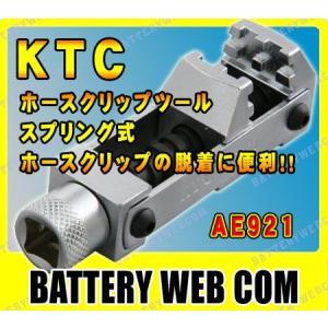 ホースクリップツール AE921 プリング式ホースクリップの脱着に便利KTC工具|amcom