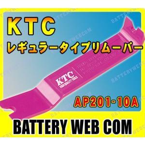 KTC レギュラータイプリムーバー 中サイズ AP201-10A|amcom