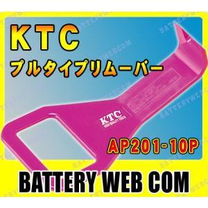 KTC ハンディリムーバープルタイプ AP201-10P|amcom