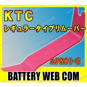 KTC レギュラータイプリムーバー AP201-C|amcom