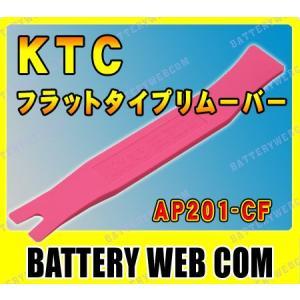 KTC フラットタイプリムーバー AP201-CF|amcom