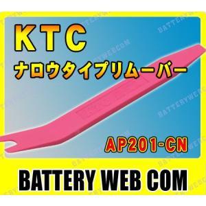 KTC ハンディリムーバー ナロウタイプ AP201-CN|amcom