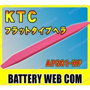 KTC フラットタイプヘラ AP201-HF|amcom