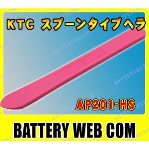 KTC スプーンタイプヘラ AP201-HS|amcom