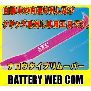 KTC ハンディリムーバーナロウタイプ AP201-N amcom