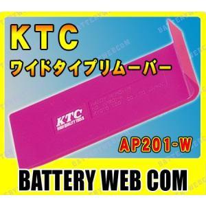 KTC ハンディリムーバーワイドタイプ AP201-W amcom