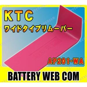 KTC ハンディリムーバーワイドタイプ AP201-WA amcom