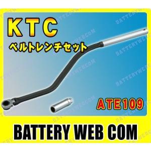 KTC 自動車専 工具 ベルトレンチセット ATE109 ワゴンR、ムーブに最適|amcom