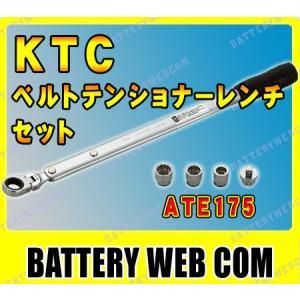 KTC 自動車専 工具 ベルトテンショナーレンチセット ATE175|amcom