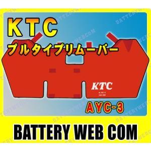 KTC フロントカバー AYC-3|amcom