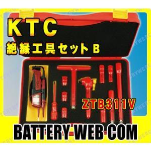 KTC 絶縁工具セットB ZTB311V amcom