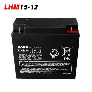 日本製 LHM15-12 日立 新神戸 JIS規格 小型制御弁式鉛蓄電池 超長寿命 産業 用 バッテリー 日立化成 国産 エレベータ|amcom