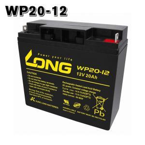 WP20-12 LONGバッテリー ロング 制御弁式鉛蓄電池 キャンピングカー 船舶 サブバッテリー 送料無料|amcom