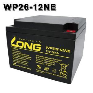 WP26-12NE LONGバッテリー ロング 制御弁式鉛蓄電池 セニアカー 電動車椅子 電動カート モーター系電源 送料無料|amcom