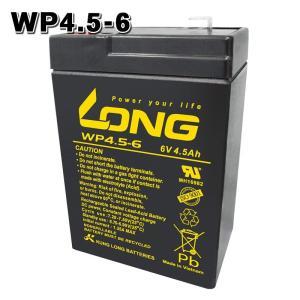 WP4.5-6 LONGバッテリー ロング 制御弁式鉛蓄電池 UPS 非常電源 送料無料|amcom