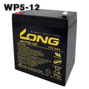 WP5-12 LONGバッテリー ロング 制御弁式鉛蓄電池 UPS 非常電源 送料無料|amcom