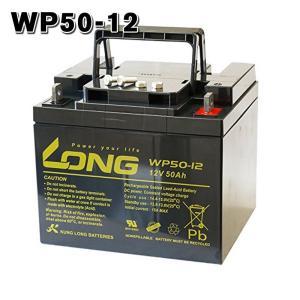 WP50-12 LONGバッテリー ロング 制御弁式鉛蓄電池 セニアカー UPS用等 送料無料|amcom