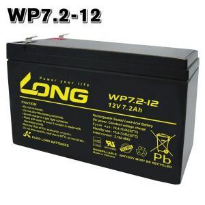 WP7.2-12 LONGバッテリー ロング 制御弁式鉛蓄電池 UPS 非常電源 送料無料|amcom