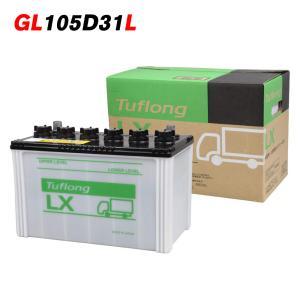 日立化成 バッテリー GLA105D31L9 日立 新神戸電機 宅配車 トラック バス 車バッテリー LXII 後継品 日本製 18ヶ月保証 国産 バッテリ-|amcom