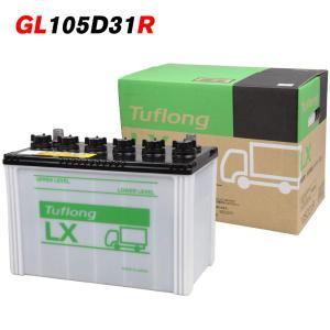 日立化成 バッテリー GL105D31R9 日立 新神戸電機 宅配車 トラック バス 車バッテリー LXII 後継品 日本製 18ヶ月保証 国産 バッテリ-|amcom