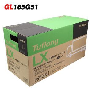 日本製 GL 165G51 日立化成 日立 新神戸電機 宅配車 トラック バス 車 バッテリー LXII 後継品 18ヶ月保証 国産 アイドリングストップ Tuflong|amcom