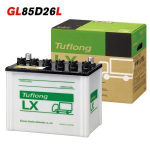 送料無料 日立化成 バッテリー GL 85D26L 日立 新神戸電機 宅配車 トラック バス 車バッテリー LXII 後継品 日本製 18ヶ月保証 国産 バッテリ-|amcom