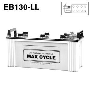 EB130-LL ボルトナット 端子 日立化成 ディープサイクル バッテリー 蓄電池 純正 送料無料 (一部地域送料加算)|amcom