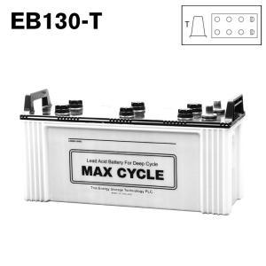 EB130-T ポール端子 日立化成 ディープサイクル バッテリー 蓄電池 純正 送料無料 (一部地域送料加算)|amcom