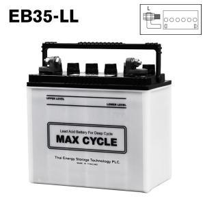 EB35-LL ボルトナット 端子 日立化成 ディープサイクル バッテリー 蓄電池 純正 送料無料 (一部地域送料加算)|amcom