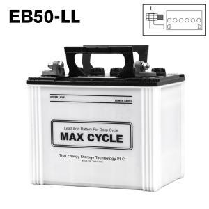 EB50-LL ボルトナット 端子 日立化成 ディープサイクル バッテリー 蓄電池 純正 送料無料 (一部地域送料加算)|amcom