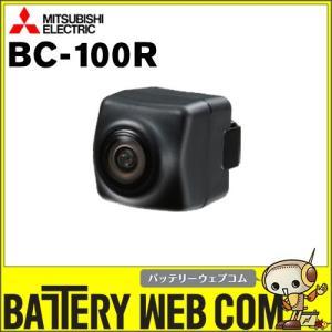 BC-100R 三菱電機 バックカメラユニット MITSUBISHI BC100R 汎用RCA出力 NR-MZ300PREMI等に対応 【 送料無料 一部地域除く 】|amcom