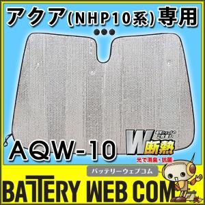 サンシェード 車 アクア専用 (NHP-10系) AQW-10 メルテック 大自工業 パーク 夏期商...