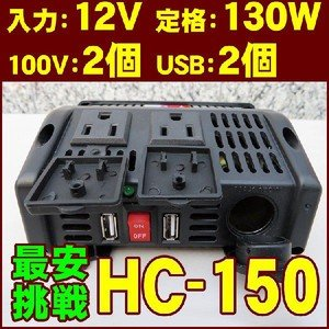 インバーター 12V 100V メルテック 大自工業 カー 変圧器 HC-150 3WAY 定格130W HC150 1年保証 シガーライターソケット 送料無料|amcom