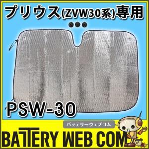 サンシェード プリウス 専用 ZVW30系 PSW-30 夏期商品 夏物 大自工業 メルテック 車用...