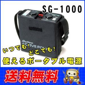 SG-1000 防災グッズ ポータブル電源 大自工業 電源 メルテック アウトドア キャンプ ポータブル バッテリー 家庭用 非常用電源 システム電源 SG1000|amcom