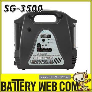 SG-3500 防災グッズ 5WAY ポータブル電源 大自工業 電源 防災グッズ バッテリー DC12V セルブースト インバーター非常用電源 SG3500 メルテック あすつく対応|amcom