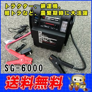 SG-6000 防災グッズ 大自工業 エンジン ジャンプ スターター 大型車 農機 用 バッテリー 上がりに バッテリー(26Ah)内蔵 充電器 ポータブル 電源 SG6000|amcom