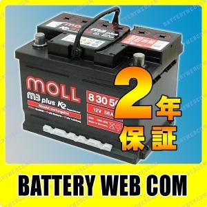 送料無料 MOLL 欧州車用バッテリー 830-60 モル 830-56 自動車バッテリー 2年保証 83056 車 用 自動車 欧州車 外車用 バッテリ- 83060|amcom