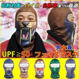 アニマルスキーマスク フェイスマスク ハロウィン サバゲー 花粉対策 目だし帽 UVカットマスク バラクラバ フェイスカバー 吸汗速乾 スノーボード|amcom