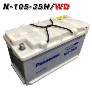 パナソニック カオス バッテリー N-105-35H WD Panasonic 105-35H/WD 欧州車用カーバッテリー CAOS 2年保証 自動車 車|amcom
