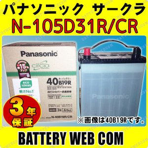 N-105D31R/CR 3年保証 パナソニック Panasonic 車 バッテリーcirclaサークラ|amcom